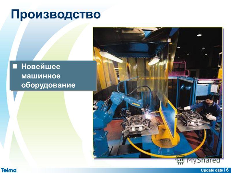 Update date I 6 Производство Новейшее машинное оборудование