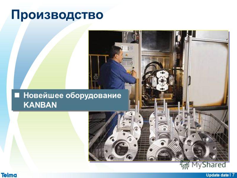 Update date I 7 Производство Новейшее оборудование KANBAN