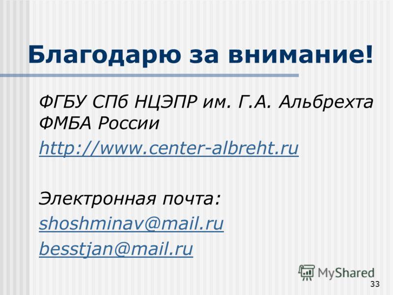 33 Благодарю за внимание! ФГБУ СПб НЦЭПР им. Г.А. Альбрехта ФМБА России http://www.center-albreht.ru Электронная почта: shoshminav@mail.ru@mail.ru besstjan@mail.ru@mail.ru