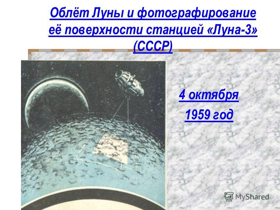 Облёт Луны и фотографирование её поверхности станцией «Луна-3» (СССР) 4 октября 1959 год