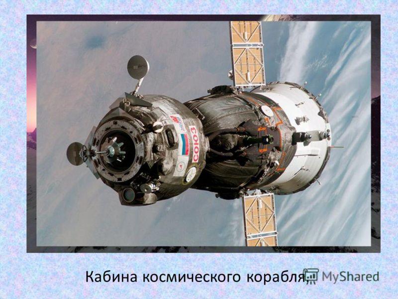 Кабина космического корабля.