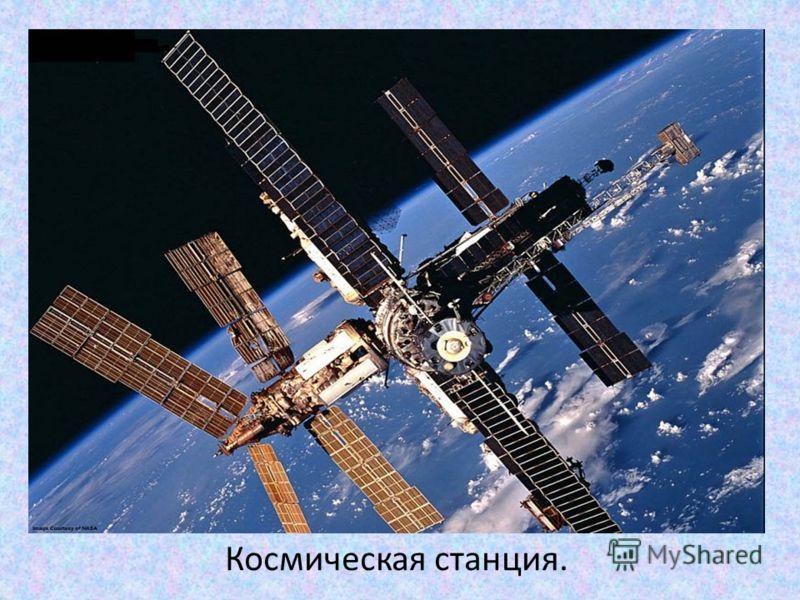 Космическая станция.