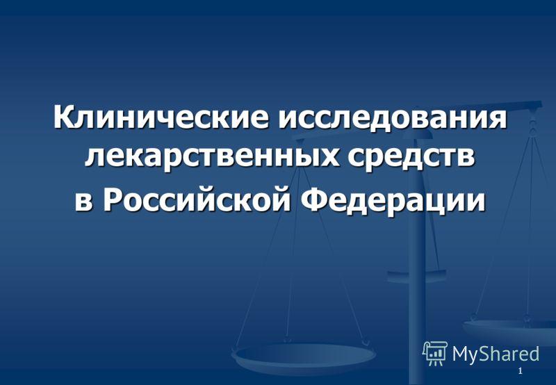 1 Клинические исследования лекарственных средств в Российской Федерации