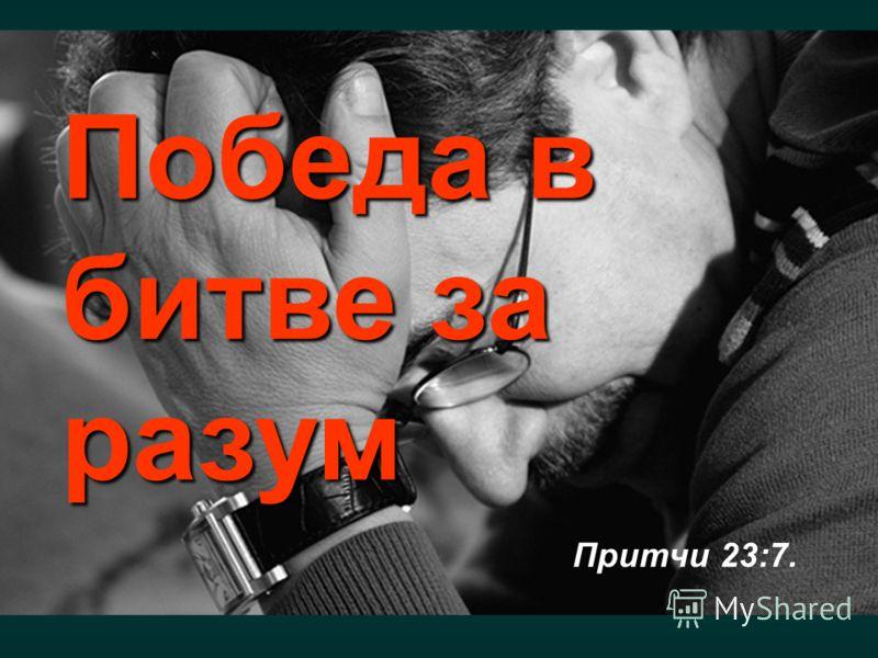 Победа в битве за разум Притчи 23:7.