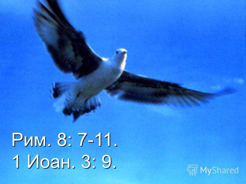 Рим. 8: 7-11. 1 Иоан. 3: 9.