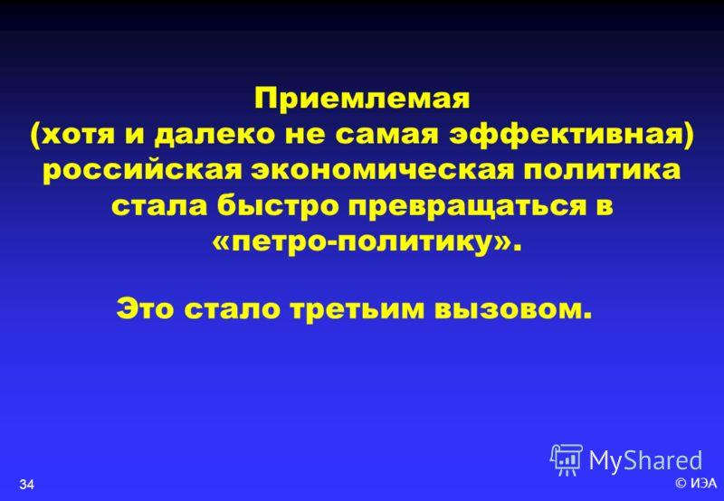© ИЭА34 Приемлемая (хотя и далеко не самая эффективная) российская экономическая политика стала быстро превращаться в «петро-политику». Это стало третьим вызовом.
