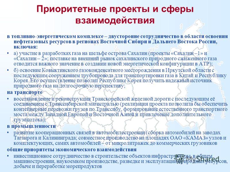 Приоритетные проекты и сферы взаимодействия в топливно-энергетическом комплексе – двусторонне сотрудничество в области освоения нефтегазовых ресурсов в регионах Восточной Сибири и Дальнего Востока России, включая: а) участие в разработках газа на шел