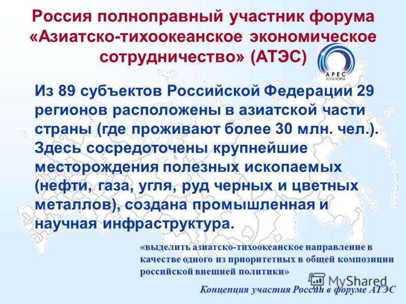 Россия полноправный участник форума «Азиатско-тихоокеанское экономическое сотрудничество» (АТЭС) «выделить азиатско-тихоокеанское направление в качестве одного из приоритетных в общей композиции российской внешней политики» Концепция участия России в