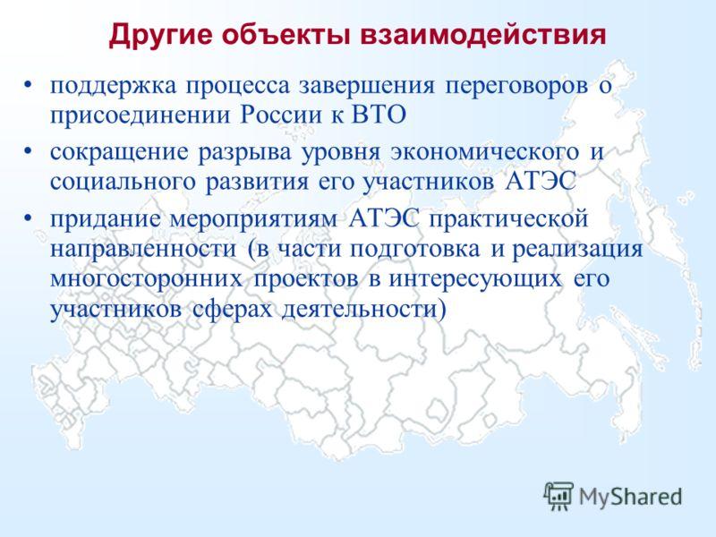 Другие объекты взаимодействия поддержка процесса завершения переговоров о присоединении России к ВТО сокращение разрыва уровня экономического и социального развития его участников АТЭС придание мероприятиям АТЭС практической направленности (в части п