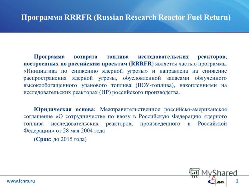 Программа RRRFR (Russian Research Reactor Fuel Return) Программа возврата топлива исследовательских реакторов, построенных по российским проектам (RRRFR) является частью программы «Инициатива по снижению ядерной угрозы» и направлена на снижение распр