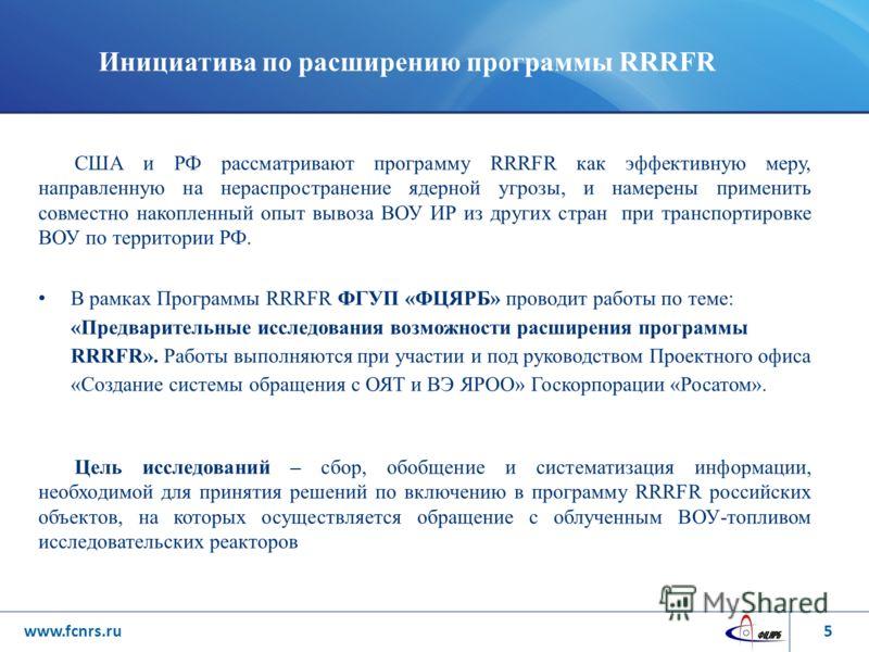 Инициатива по расширению программы RRRFR США и РФ рассматривают программу RRRFR как эффективную меру, направленную на нераспространение ядерной угрозы, и намерены применить совместно накопленный опыт вывоза ВОУ ИР из других стран при транспортировке
