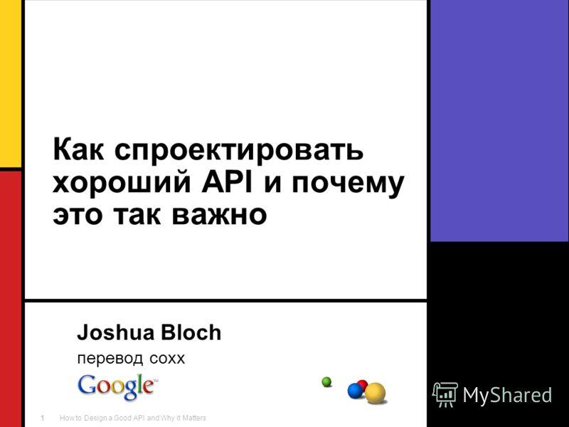 How to Design a Good API and Why it Matters 1 Как спроектировать хороший API и почему это так важно Joshua Bloch перевод coxx