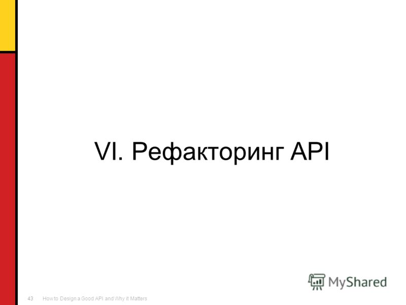 How to Design a Good API and Why it Matters 43 VI. Рефакторинг API