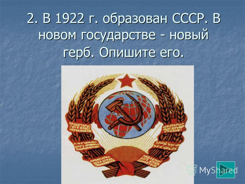 1.Опишите подробно герб РСФСР.