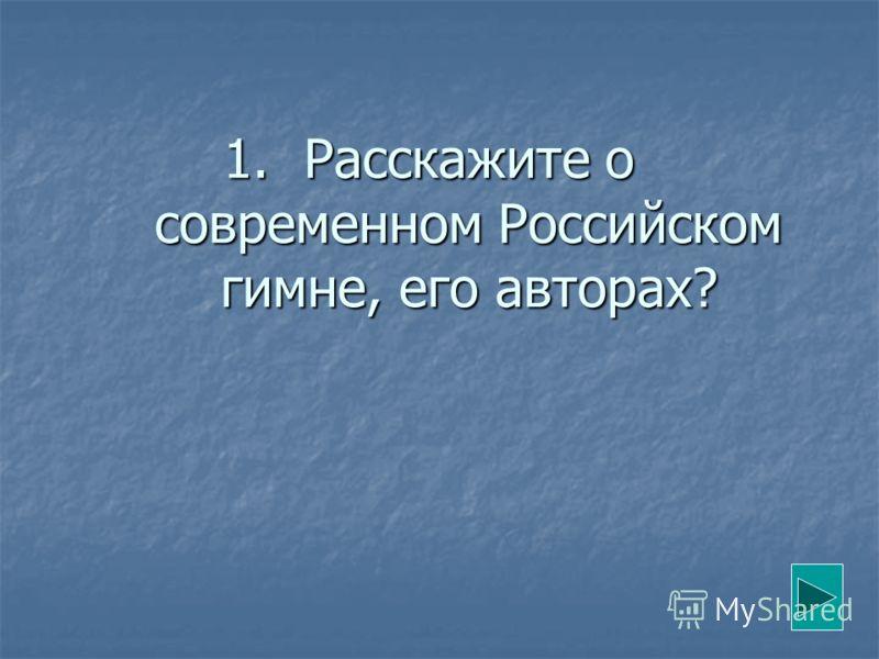 Вопросы: 11 2 3 4 234 1234