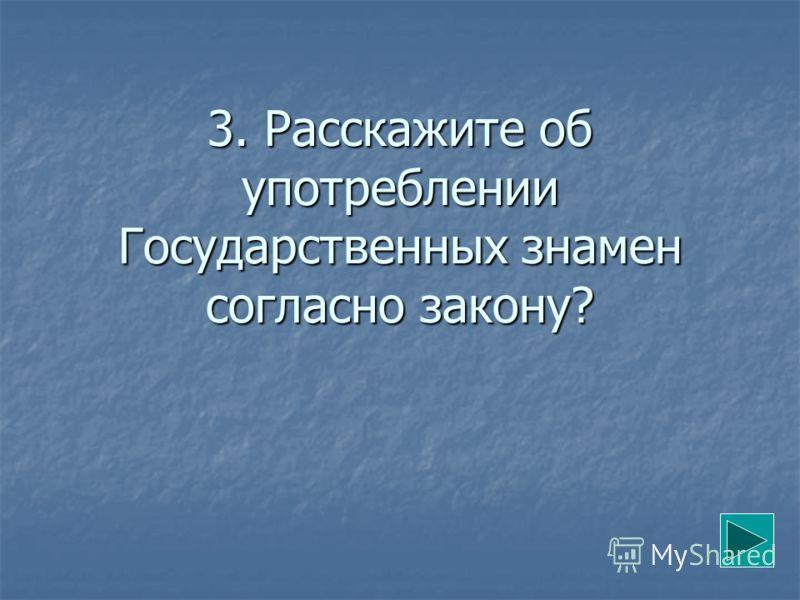 2. Назовите где помещается Государственный герб РФ (на основе федерального конституционного закона).