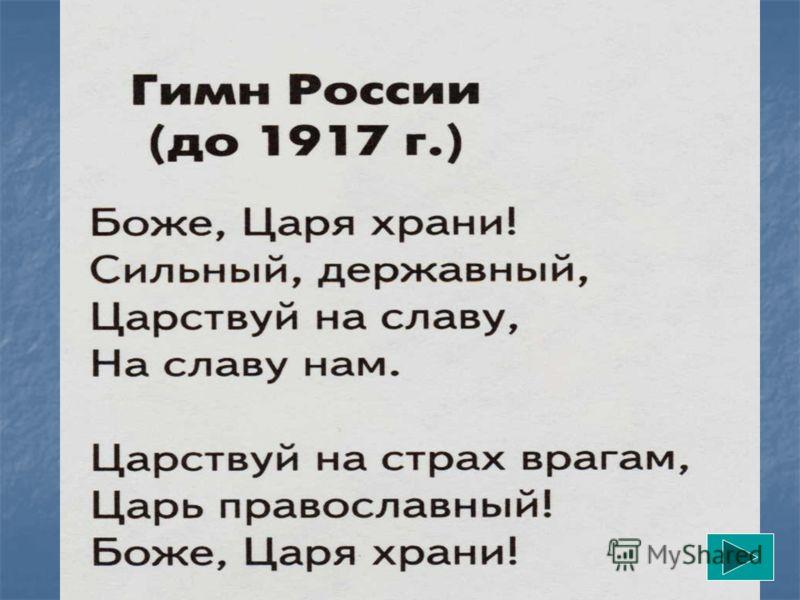 Вопрос 2 Исполните гимн России этой эпохи