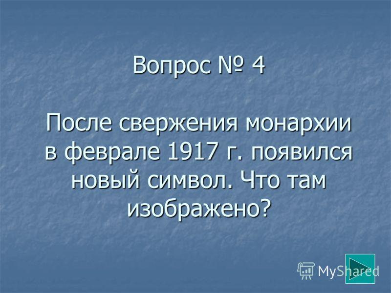 Вопрос 3 Опишите изображение герба