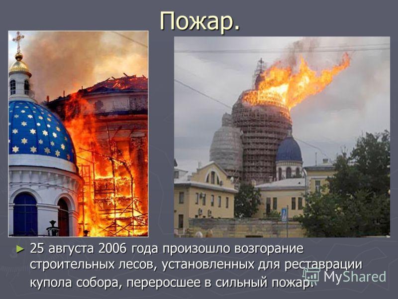Пожар. 25 августа 2006 года произошло возгорание строительных лесов, установленных для реставрации купола собора, переросшее в сильный пожар.