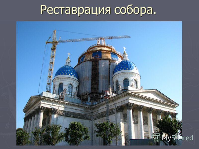 Реставрация собора.