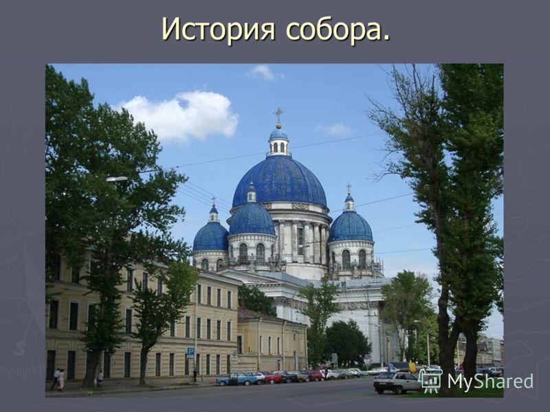 История собора.