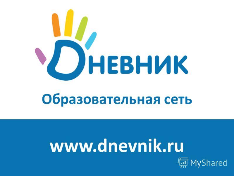 Образовательная сеть www.dnevnik.ru