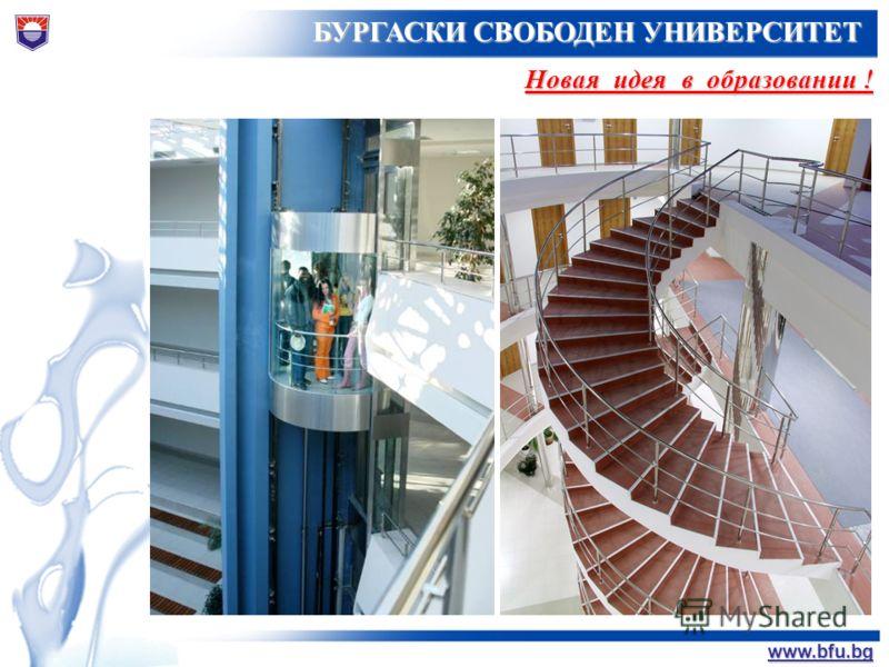 БУРГАСКИ СВОБОДЕН УНИВЕРСИТЕТ www.bfu.bg Новая идея в образовании !