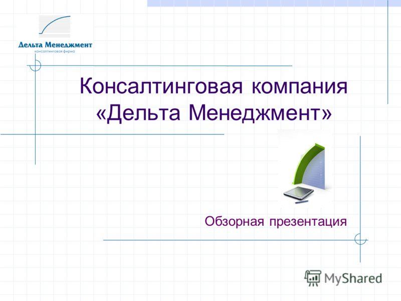 Обзорная презентация Консалтинговая компания «Дельта Менеджмент»