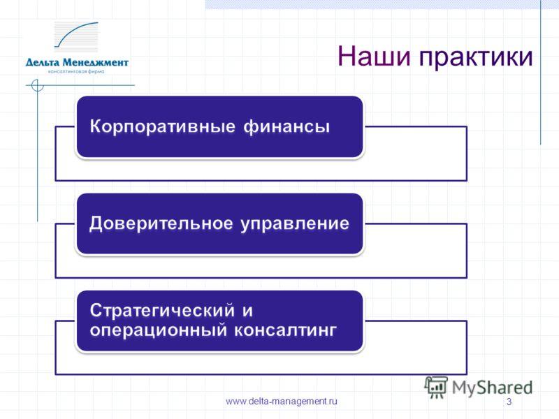 3 Наши практики www.delta-management.ru