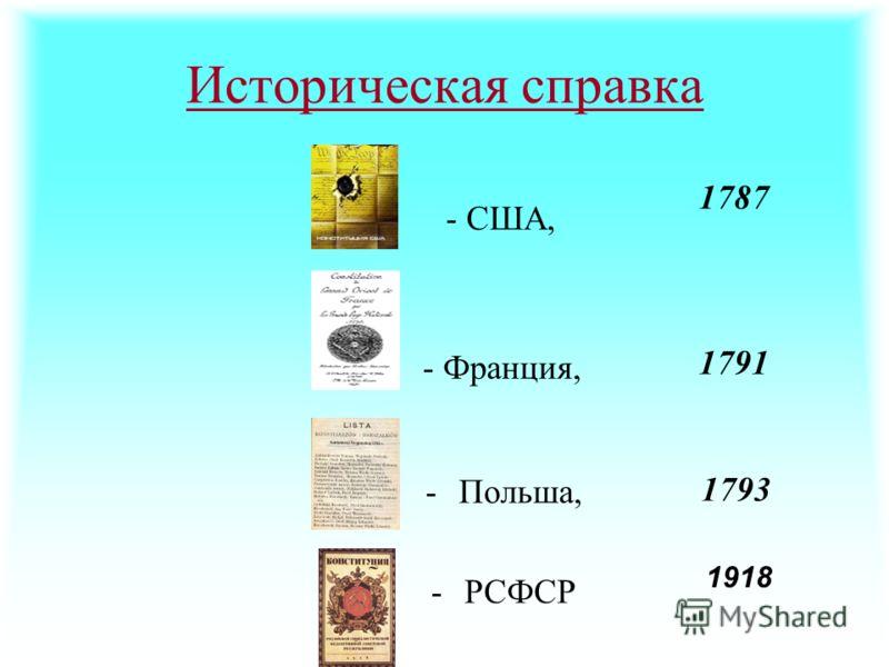 Историческая справка - США, - Франция, -Польша, -РСФСР 1787 1791 1793 1918