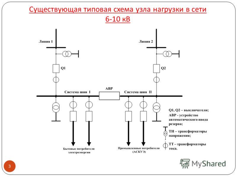 Существующая типовая схема узла нагрузки в сети 6-10 кВ 3