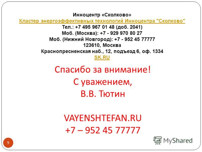 Спасибо за внимание ! C уважением, В. В. Тютин VAYENSHTEFAN.RU +7 – 952 45 77777 9 Инноцентр «Сколково» Кластер энергоэффективных технологий Инноцентра