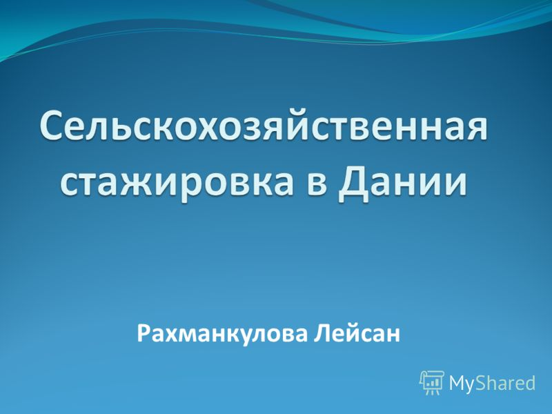 Рахманкулова Лейсан