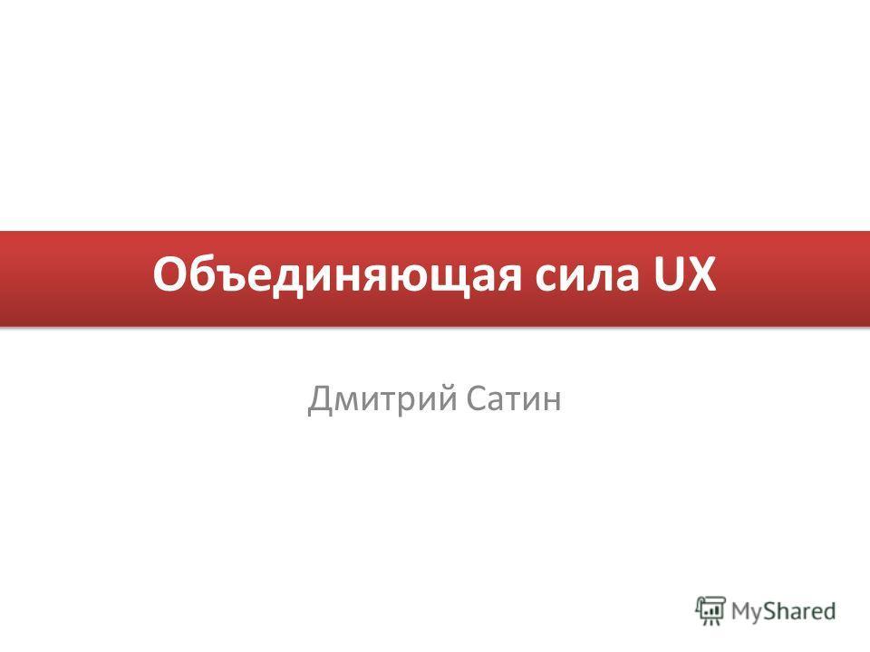 Объединяющая сила UX Дмитрий Сатин