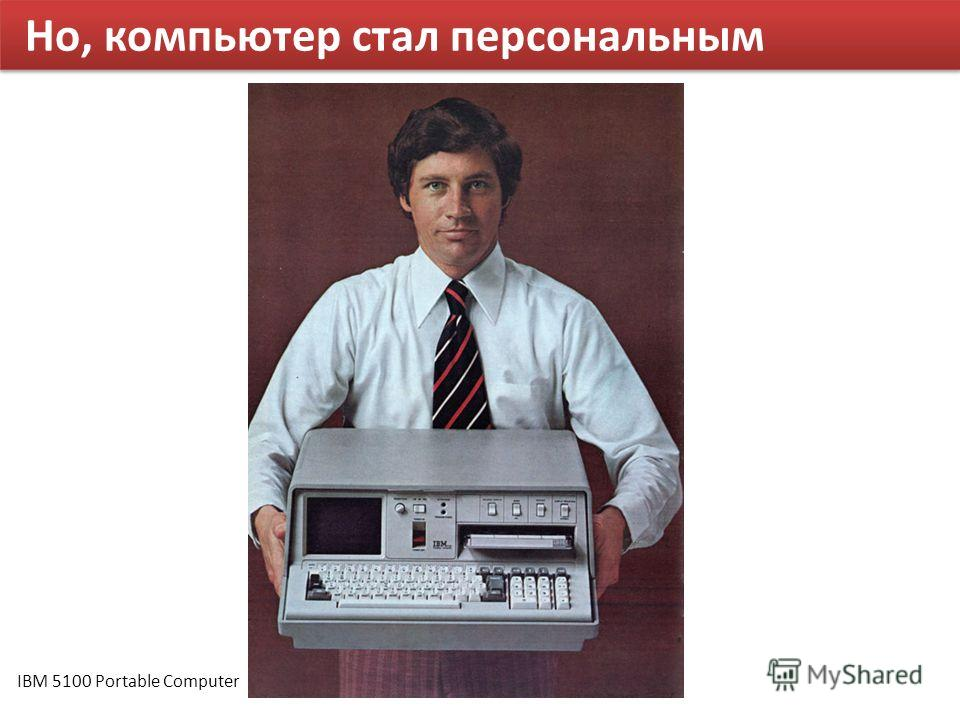 Но, компьютер стал персональным IBM 5100 Portable Computer
