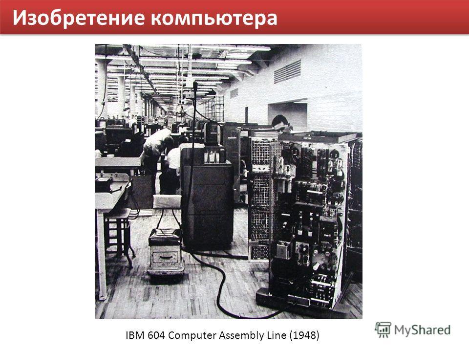 Изобретение компьютера IBM 604 Computer Assembly Line (1948)