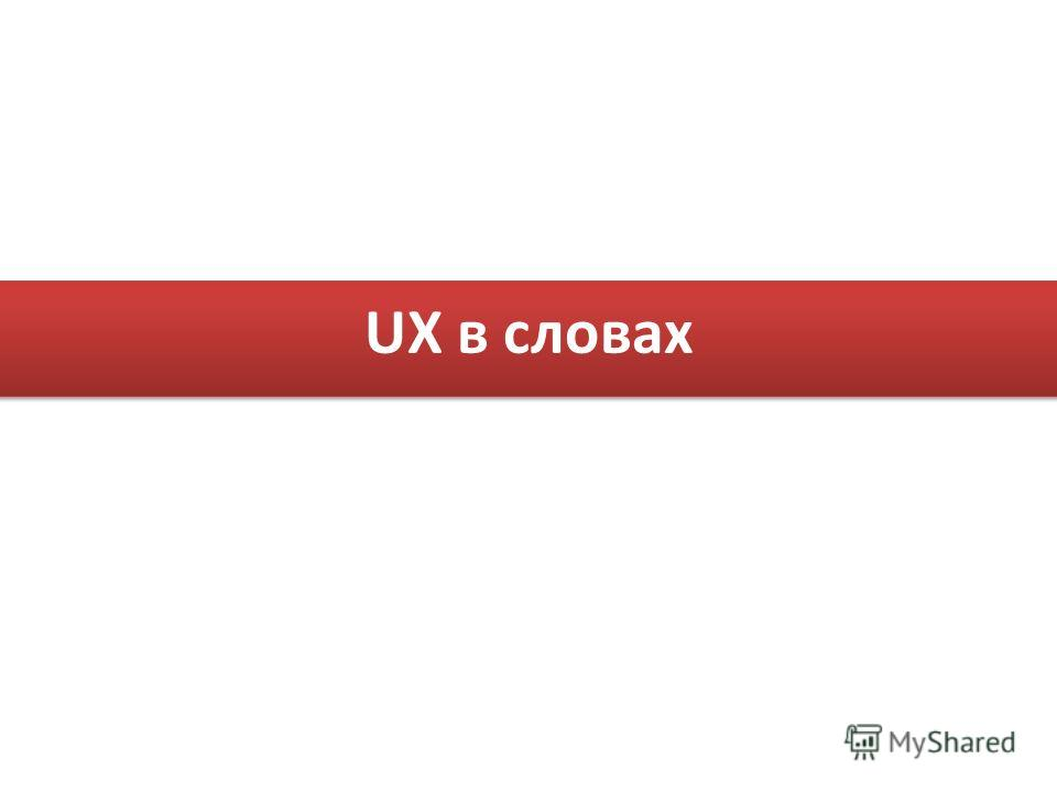 UX в словах