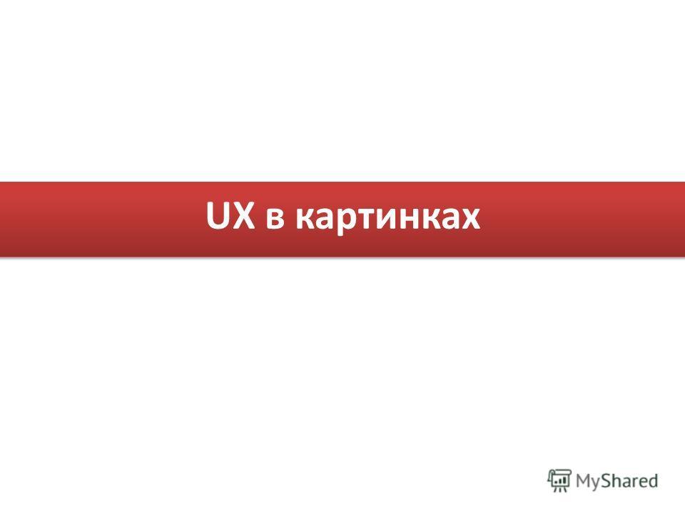 UX в картинках