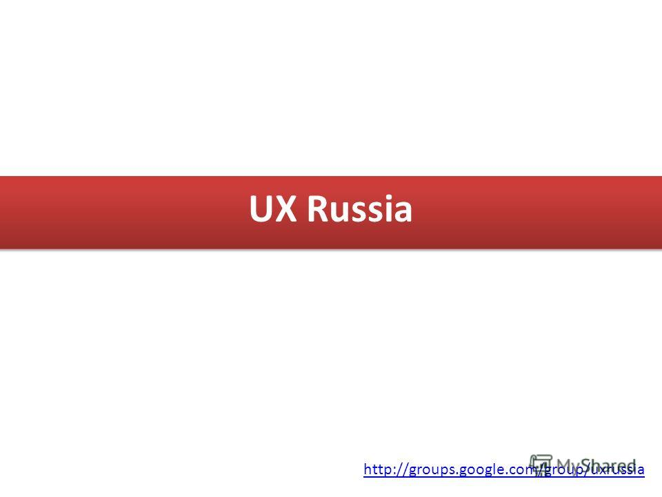 UX Russia http://groups.google.com/group/uxrussia