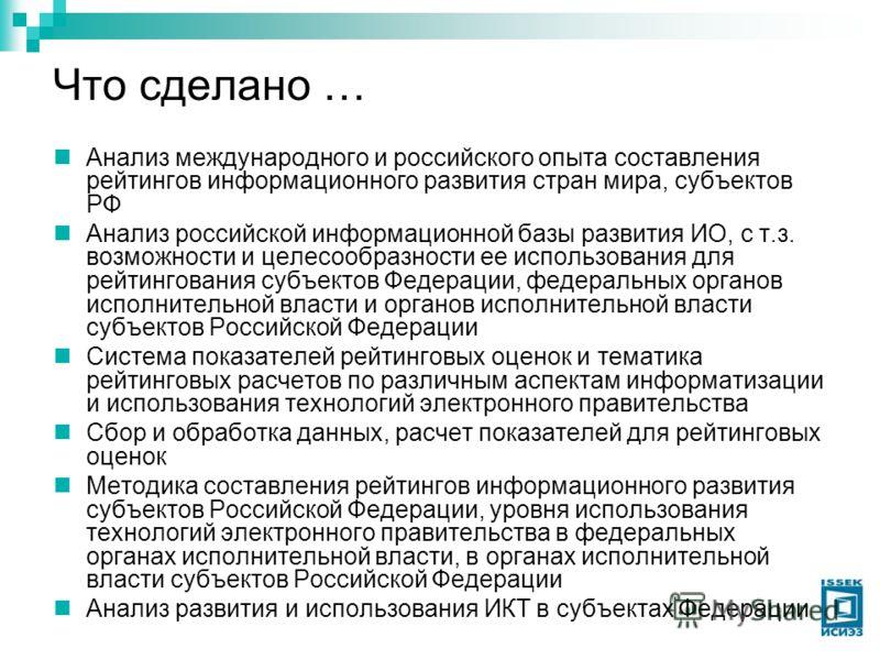 Что сделано … Анализ международного и российского опыта составления рейтингов информационного развития стран мира, субъектов РФ Анализ российской информационной базы развития ИО, с т.з. возможности и целесообразности ее использования для рейтинговани