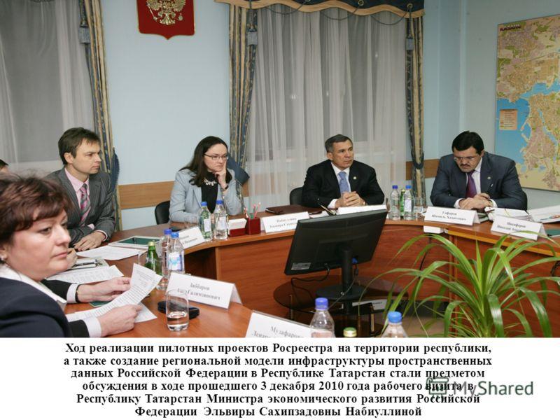 Ход реализации пилотных проектов Росреестра на территории республики, а также создание региональной модели инфраструктуры пространственных данных Российской Федерации в Республике Татарстан стали предметом обсуждения в ходе прошедшего 3 декабря 2010