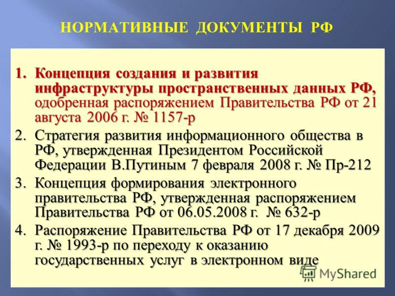 НОРМАТИВНЫЕ ДОКУМЕНТЫ РФ 1.Концепция создания и развития инфраструктуры пространственных данных РФ, одобренная распоряжением Правительства РФ от 21 августа 2006 г. 1157-р 2.Стратегия развития информационного общества в РФ, утвержденная Президентом Ро