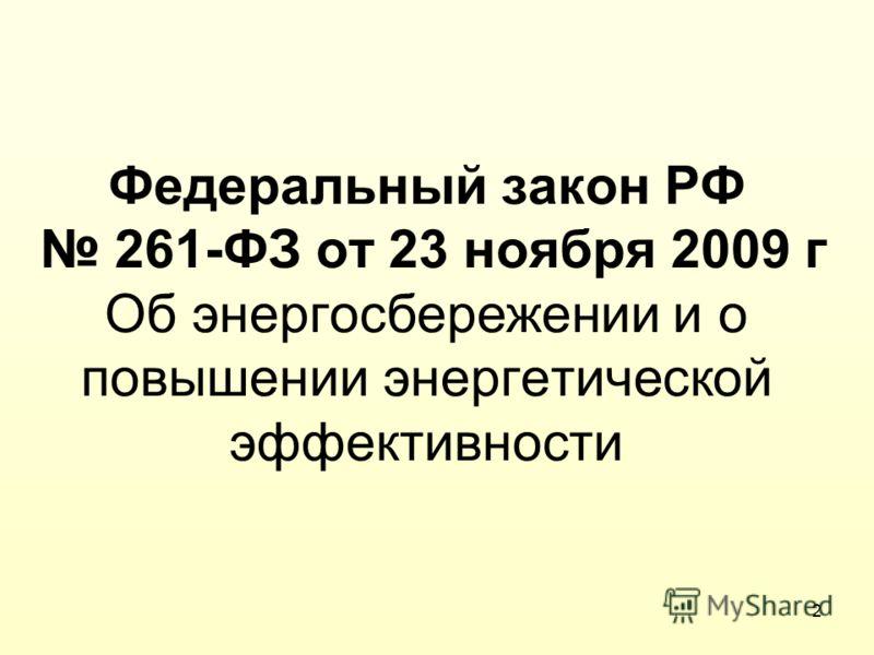 2 Федеральный закон РФ 261-ФЗ от 23 ноября 2009 г Об энергосбережении и о повышении энергетической эффективности