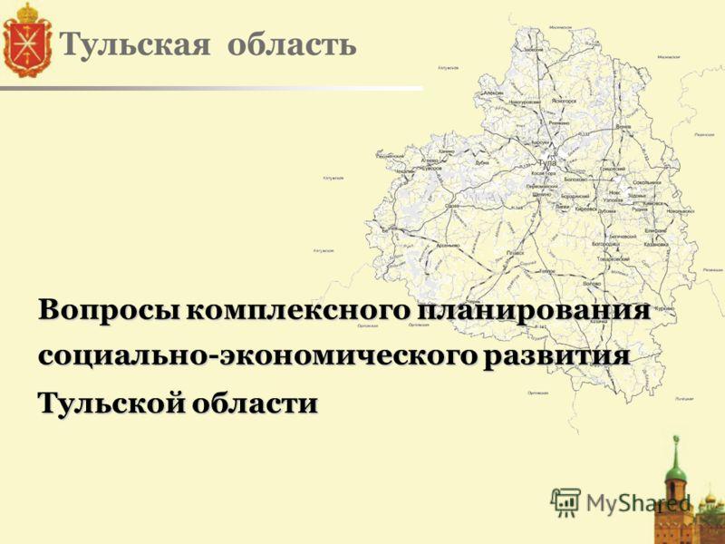 1 Вопросы комплексного планирования социально-экономического развития Тульской области