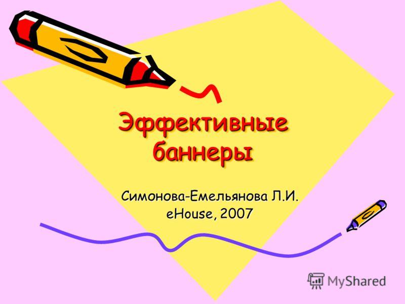 Эффективные баннеры Симонова-Емельянова Л.И. eHouse, 2007