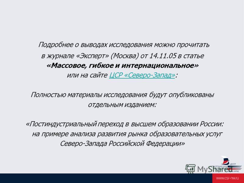 Подробнее о выводах исследования можно прочитать в журнале «Эксперт» (Москва) от 14.11.05 в статье «Массовое, гибкое и интернациональное» или на сайте ЦСР «Северо-Запад»:ЦСР «Северо-Запад» Полностью материалы исследования будут опубликованы отдельным