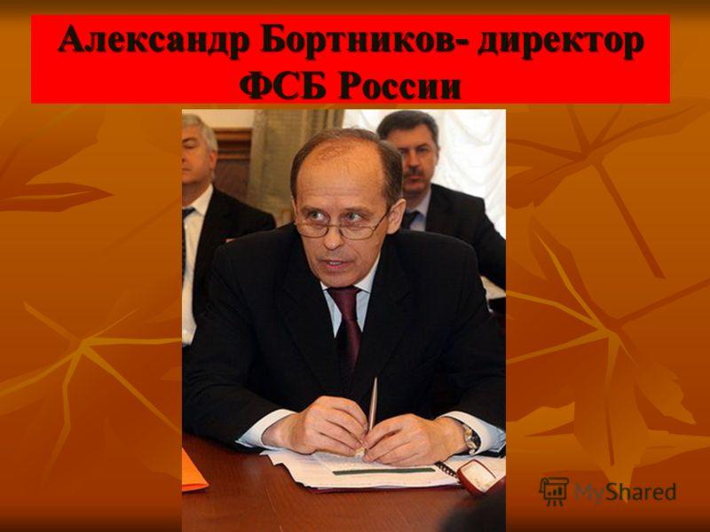 Александр Бортников- директор ФСБ России