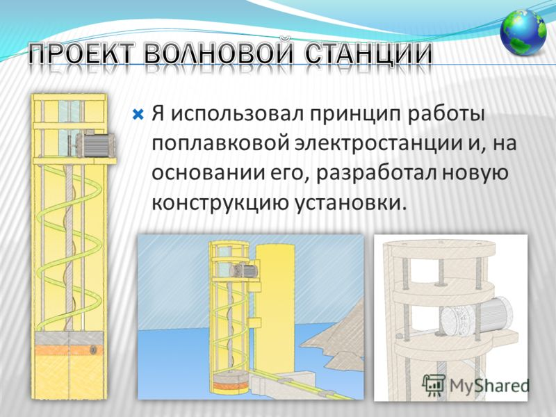 Я использовал принцип работы поплавковой электростанции и, на основании его, разработал новую конструкцию установки.