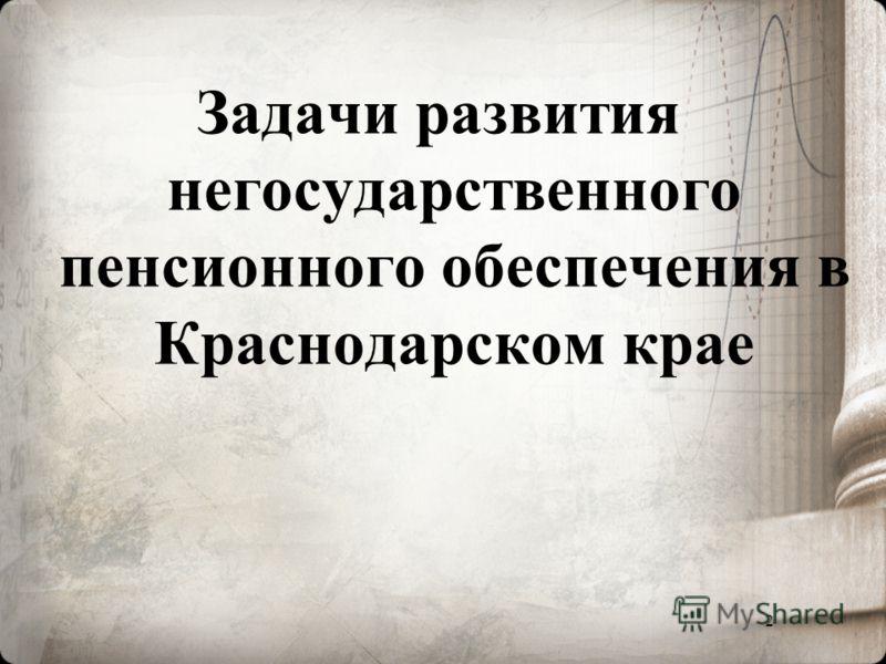 2 Задачи развития негосударственного пенсионного обеспечения в Краснодарском крае