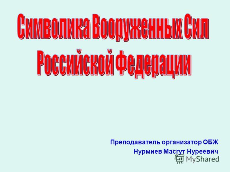 Преподаватель организатор ОБЖ Нурмиев Масгут Нуреевич